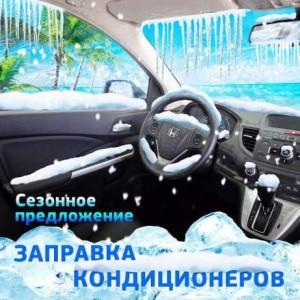 362342480_2_644x461_zapravka-avtokonditsionerov-v-trts-konfetti-fotografii